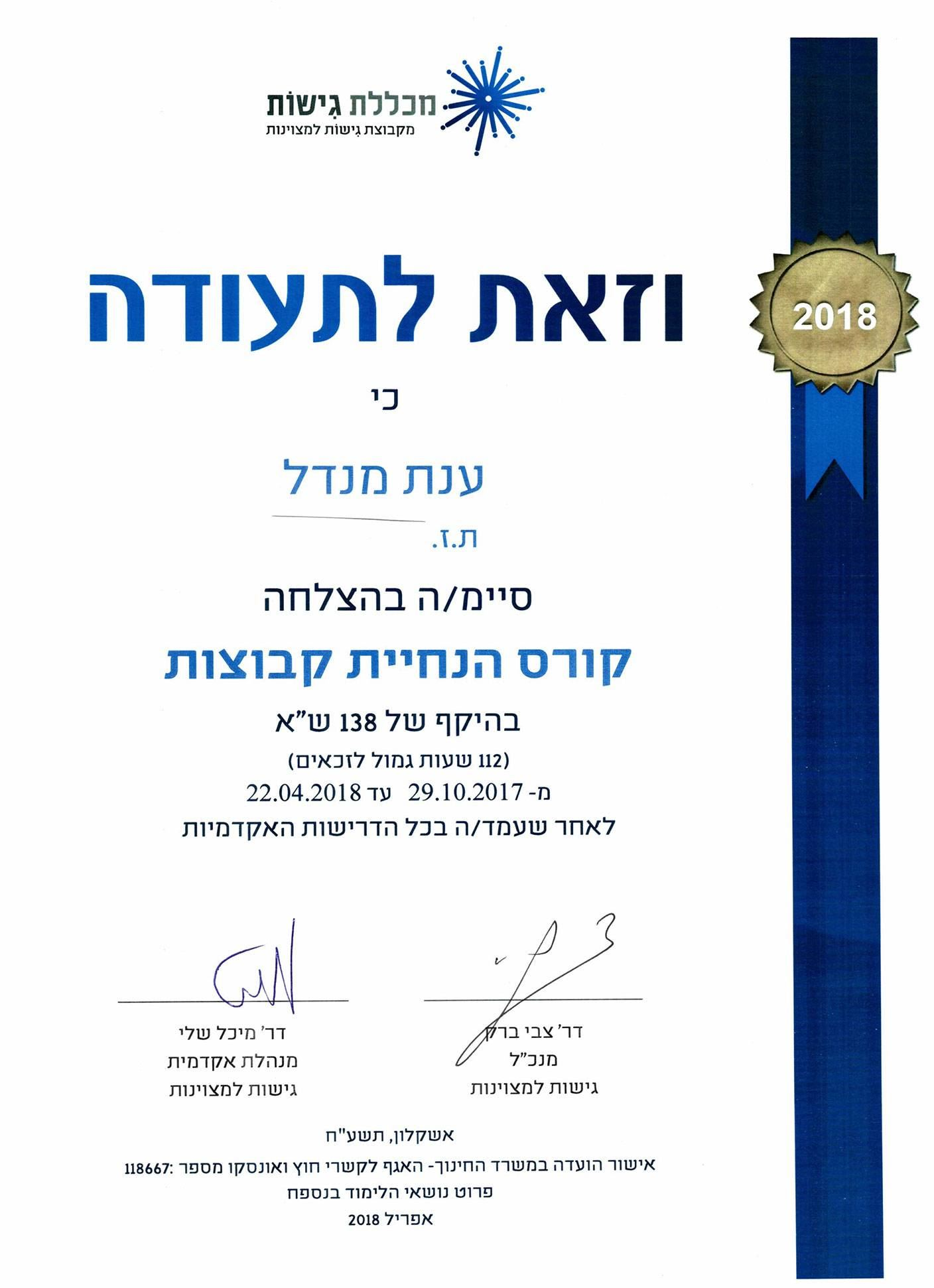 https://www.anatmandel.co.il/Uploads/ראשי/instructioncertificate.jpg